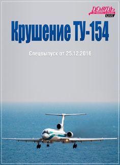 Здесь и сейчас. Крушение ТУ-154. Спецвыпуск (25.12.2016) WEBDLRip 720p