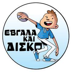 Viber Sticker Pack for Memes Greece Community Έφτασε η ώρα της μεγαλύτερης αθλητικής διοργάνωσης παγκοσμίως… Η καρδιά του αθλητισμού χτυπάει στο Τόκιο και κάθε καρδιοχτύπι της μεταδίδεται ζωντανά από την ΕΡΤ. Πιάσε κι εσύ τον σφυγμό με το ertnews.gr, κατεβάζοντας το πακέτο με τα αυτοκόλλητα που δ�