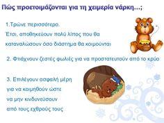 Πληροφορίες κι Εποπτικό Υλικό: Ζώα σε Χειμερία Νάρκη Diy For Kids, Crafts For Kids, Diy And Crafts, Arts And Crafts, Winter Art, Holidays And Events, Preschool Activities, Education, Google