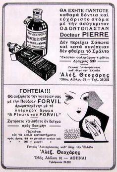 Παλιές διαφημίσεις της Αιόλου 06