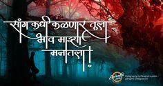 Marathi Calligraphy - Saang kadhi - Calligraphy by Devendra palav - Graphic Designer ©