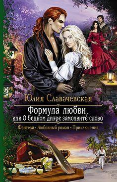 «Формула любви, или О бедном диэре замолвите слово» Юлия Славачевская