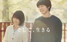 Soshite, Ikiru - First Impressions Arimura Kasumi, Kentaro Sakaguchi, Drama Series, Tv Series, Becoming An Actress, Japanese Drama, Losing Her, Best Actor, A Good Man