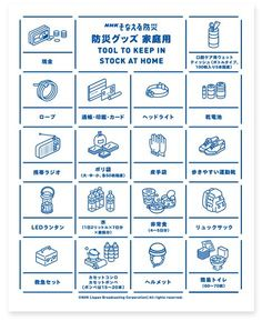 NHK そなえる 防災 特集 防災グッズリストダウンロード 災害・防災 手作りかいけつキット
