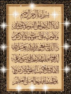 Kaligrafi Ayat Kursi Hd : kaligrafi, kursi, Kaligrafi, Kursi, Ideas, Digital, Graphics, Islamic, Artwork,