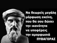 Πυθαγορας Stealing Quotes, Kind Reminder, Philosophical Quotes, Ancient Beauty, Greek Quotes, English Quotes, Wise Words, Favorite Quotes, Positive Quotes