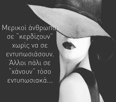 """873 """"Μου αρέσει!"""", 3 σχόλια - Regina Spirou (@reginaspirou) στο Instagram: """"#quotes_greek #quotesandsayings #quotesaboutlife #quotesoflife #quotestagram #quoteoftheday #quotes…"""" Hats, Instagram, Hat, Hipster Hat"""