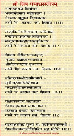 Siv Panchakshar Stotram