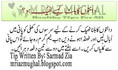 http://mriazmughal.blogspot.com/2014/06/how-to-treat-tooth-mobility-tip-in-urdu.html
