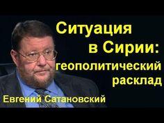 Евгений Сатановский - Ситуация в Cиpии: геополитический расклад