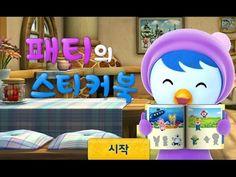 [HD] 패티와 스티커북#1 sticker book  with Pororo 宝露露,Popolo, Пороро, ポロロ,เกาหลี