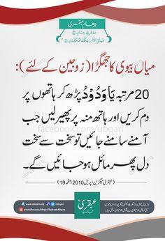 Duaa Islam, Islam Hadith, Allah Islam, Islam Quran, Alhamdulillah, Quran Surah, Islamic Love Quotes, Islamic Inspirational Quotes, Muslim Quotes