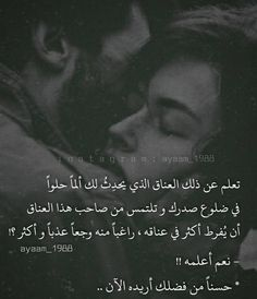 Arabic Love Quotes, Arabic Words, Quotations, Qoutes, Roman Love, Just Friends, Love Words, Book Quotes, Deep Thoughts