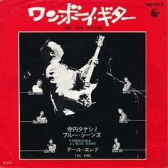 Terauchi Takeshi & His Blue Jeans - One Boy Guitar / Tail End (1973)
