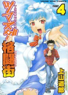 ツマヌダ格闘街 4 (4) (ヤングキングコミックス) | 上山 道郎 | 本 | Amazon.co.jp