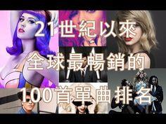 21世紀以來全球最暢銷的100首單曲排名 |Andres Diaz