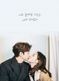 설레는 도깨비 명대사&OST Goblin Korean Drama, Typography, Lettering, Drama Movies, Infographic, Beautiful Pictures, Poems, Writing, Calligraphy