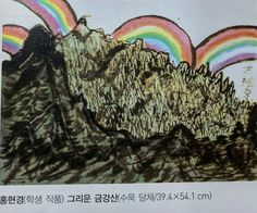 rainbow over the geumgangsan