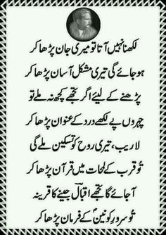 funny urdu poetry ~ funny urdu poetry - funny urdu poetry fun - funny urdu poetry humour - funny urdu poetry jokes - funny urdu poetry lol - funny urdu poetry romantic - funny urdu poetry for friends Urdu Quotes, Poetry Quotes In Urdu, Sufi Quotes, Best Urdu Poetry Images, Urdu Poetry Romantic, Love Poetry Urdu, Qoutes, Iqbal Poetry In Urdu, Poetry Pic