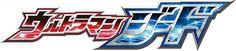 Ultraman Xead japanese logo
