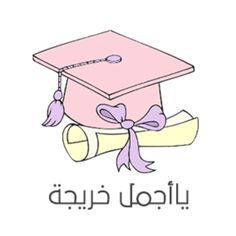 Arabic Graduation Theme, Graduation Decorations, Graduation Cards, Graduation Pictures, Senior Pictures, Eid Boxes, Laser Cut Box, Eid Cards, Islamic Cartoon