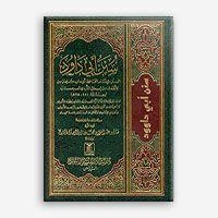 Hadits yang diriwayatkan oleh Imam Abu Daud dan terdapat pada kitab Sunan Abu Daud nomor 332 (berdasarkan penomoran Al-Alamiyah). Hadits lengkapnya dapat dilihat pada aplikasi Ensiklopedi Hadits 9 Imam.