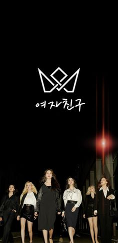 G Friend, Kpop Girl Groups, Designer Wallpaper, Korean Girl, Wallpapers, Artists, Anime, Movie Posters, Film Poster