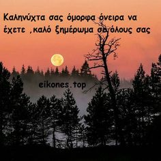 Good Night, Good Morning, Celestial, Outdoor, Ps, Nighty Night, Buen Dia, Outdoors, Bonjour