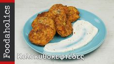 Greek Recipes, Tandoori Chicken, Side Dishes, Food And Drink, Appetizers, Cooking Recipes, Vegetarian, Snacks, Breakfast