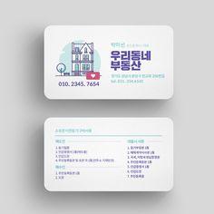 독특한 디자인 명함제작 Business Branding, Business Card Logo, Business Card Design, Name Card Design, Promotional Design, Name Cards, Branding Design, Banner, Names