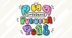 「php conference 福岡」の画像検索結果
