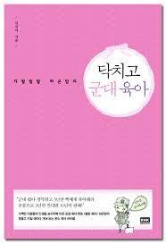 닥치고 군대 육아/김선미 - KOREAN 378.9 KIM SEON-MEE 2014 [Sep 2014]