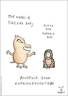 Greek Quotes, Anarchy, Cartoon Drawings, Rabbit, Cartoons, Jokes, Lol, Paintings, Humor