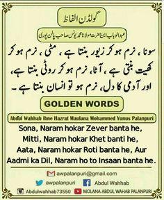 Sona Naram hokar zewar banta h Islamic Quotes On Marriage, Islamic Love Quotes, Muslim Quotes, Islamic Inspirational Quotes, Religious Quotes, Hadith Quotes, Quran Quotes Love, Ali Quotes, Urdu Quotes