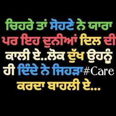 123 Best Punjabi Thought Images In 2019 Punjabi Quotes Quotes
