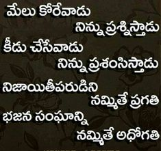 Love Quotes In Telugu, Telugu Inspirational Quotes, Good Morning Inspirational Quotes, Good Morning Quotes, Inspiring Quotes About Life, Morals Quotes, Geeta Quotes, Life Quotes Pictures, Devotional Quotes