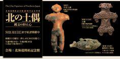 The Clay Figurines of Northern Japan 北の土偶 縄文の祈りと心
