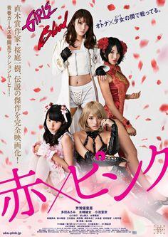 Girl's Blood (赤×ピンク Aka x Pinku) is a 2014 Japanese erotic action martial arts (illegal underground fighting events) film directed by Koichi Sakamoto and written by Takehiko Minato, based on the novel Aka × Pink by Kazuki Sakuraba and distributed by Kadokawa.  The film stars Yuria Haga as Satsuki; Asami Tada as Chinatsu; Ayame Misaki as Miko; Rina Koike as Mayu; Misaki Momose as Momomi and Hideo Sakaki.  118 Mins.