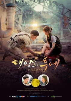 """[Photos] """"Descendants of the Sun"""" publishes medal with Song-Song kissing"""