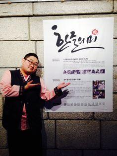 한글의 미 전시회. 캘리그라피 전시회사진. 청계천 광교갤러리.