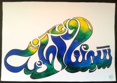 Print of Original Watercolor Arabic Calligraphy by IhsaanArt, $15.00 #Islamicart #calligraphy #customorder