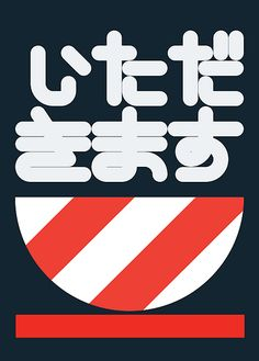 Japanese typographic poster design - Asian graphic design