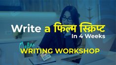 Screenwriting Workshops Online   Screenwriting Camp   Script Writing Course Online   Rakesh Saini. These workshops are held completely online and were developed by the Rakesh Saini. Screenwriting is the foundation on which filmmaking is built. A writer is a craftsman who must train by doing — writing every day possible. This is why we … Screenwriting Workshops Online   Screenwriting Camp   Script Writing Course Online   Rakesh Saini Read More » Online Writing Courses, Online Courses, Screenplay Format, Write Every Day, Script Writing, Writing Workshop, Screenwriting, Feature Film, Video Editing