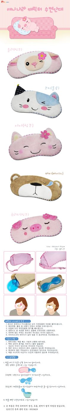 YESSTYLE: iswas- Animal Series Sleeping Eye Mask  (Paula-would make cute coin purses)