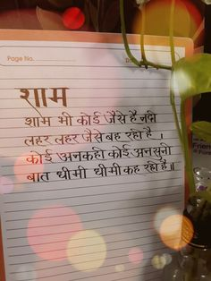 Marathi Calligraphy, Calligraphy Quotes, Desi Hindi, Deep Words, School Projects, Me Quotes, Knowledge, Wallpapers, Art