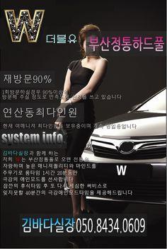연산동풀싸롱↔『OlO-②③⑤③-⑧⑨⑥⑥』바다실장