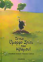 ΤΟ ΠΙΟ ΟΜΟΡΦΟ ΣΠΙΤΙ ΤΟΥ ΚΟΣΜΟΥ! Kids And Parenting, Fairy Tales, Books, Movie Posters, School, Livros, Libros, Film Poster, Fairytail