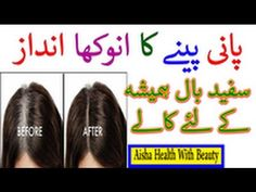 Interesting videos: How To Black Your White Hair From Water - Bal Kaly. Black Hair Oil, White Hair, Beauty Tips, Beauty Hacks, Hair Beauty, 14 August Wallpapers, Grey Hair Home Remedies, Poli Recipe, Hair Laser