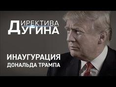 Директива Дугина: Инаугурация Дональда Трампа - YouTube