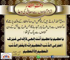 way of jannah Duaa Islam, Islam Hadith, Allah Islam, Islam Quran, Islam Muslim, Alhamdulillah, Islamic Prayer, Islamic Teachings, Islamic Dua